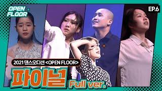 2021 댄스 오디션 OPEN FLOOR. 파이널(FULL VER)