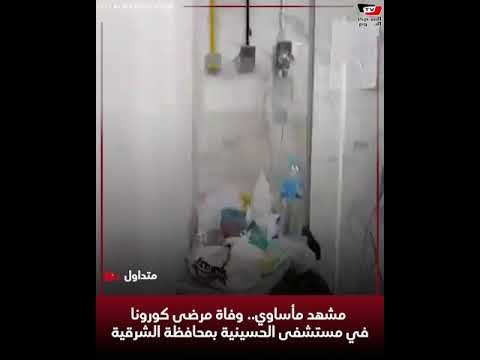 مشهد مأساوي.. وفاة مرضى كورونا في مستشفى الحسينية بمحافظة الشرقية