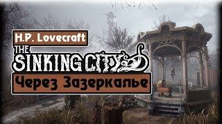 THE SINKING CITY/Прохождение The Sinking City #2.2 Через зазеркалье