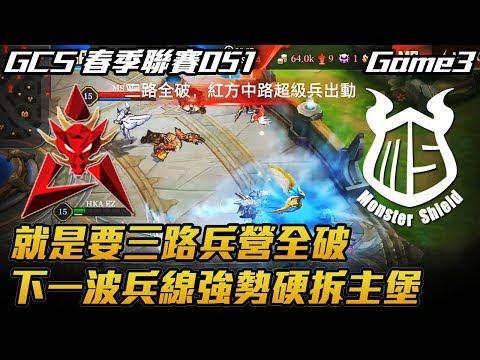 【傳說對決】HKA vs MS 就是要三路兵營全破 下一波兵線直接硬拆主堡! Game3 全場精華 | 2018 GCS春季職業聯賽 Match051 W12D2