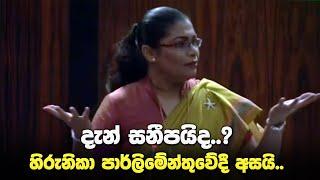 දැන් සනීපයිද..? හිරුනිකා පාර්ලිමේන්තුවේදී අසයි.. | Hirunika Premachandra