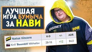 Boombl4 сыграл ЛУЧШЕ чем S1MPLE - Смотрим ЛУЧШУЮ игру БУМЫЧА за NAVI CS GO