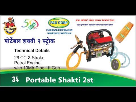 Portable Shakti 4 ST