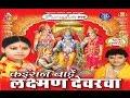 Mere Man Mein Base Hai Ram | Kaisan Baade Lakshman Dewarwa | Poonam Shrama | Angle Music