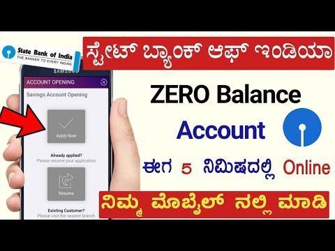 How to Open SBI Account Online in Kannada ಸ್ಟೇಟ್ ಬ್ಯಾಂಕ್ ನಲ್ಲಿ account open Online ನಲ್ಲಿ ಮಾಡುವ ವಿಧಾನ
