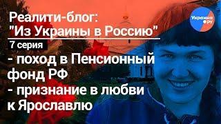 Из Украины в Россию #7: поход в Пенсионный фонд РФ, любовь к Ярославлю