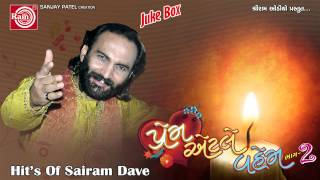 Gujarati Super Hit Love Comedy*Prem Etle Vahem-2*Sairam Dave