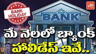 Bank Holidays In May 2019 | Public Holidays In India | Bank Holidays In Telangana | YOYO TV Channel