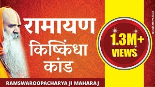 किसकिन्धा कांड ( रामायण )-  Ram Katha Video by Jagadguru Ramswaroop Acharya Ji Video Day 8 (Part 2)