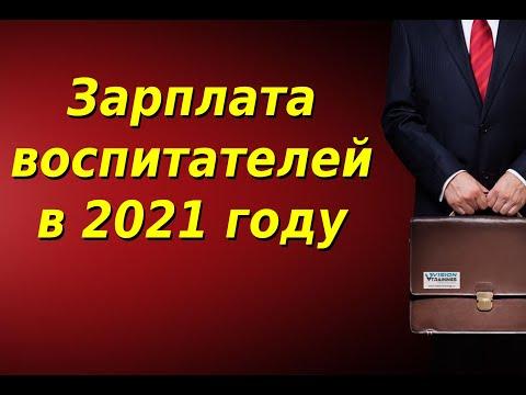 Зарплата воспитателей в 2021 году