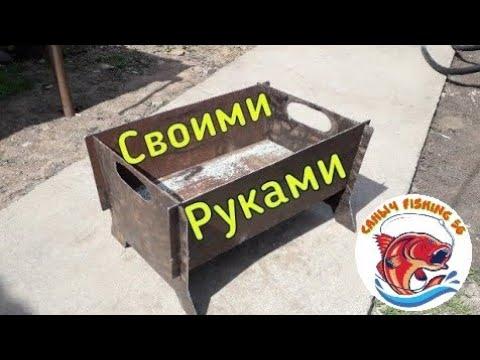 РАЗБОРНЫЙ МАНГАЛ/ШАШЛЫК/своими руками/barbecue