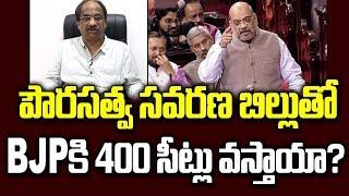 పౌరసత్వ సవరణ బిల్లుతో BJP కి 400 సీట్లు వస్తాయా?||Will BJP win 400 seats with CAB?||