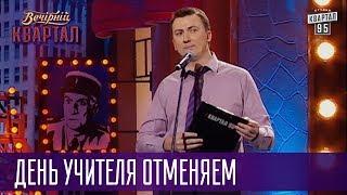 День учителя отменяем, им все равно праздновать не на что - Праздники Украины | Вечерний Квартал