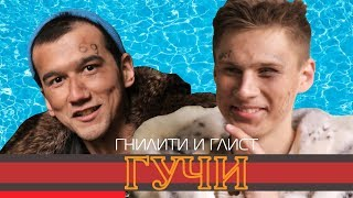 Тимати feat. Егор Крид - Гучи (ПАРОДИЯ от Бомжей)