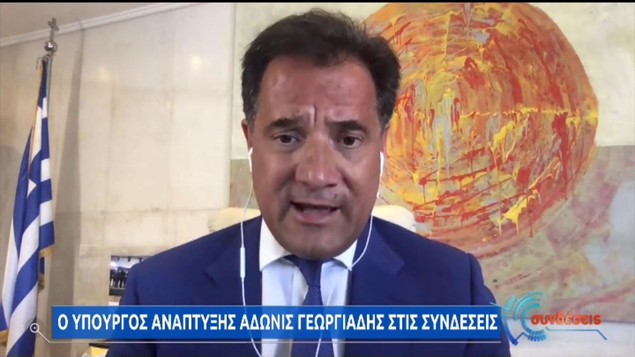 Ο υπουργός Ανάπτυξης & Επενδύσεων Άδωνις Γεωργιάδης στις «Συνδέσεις» | 04/08/2020 | ΕΡΤ