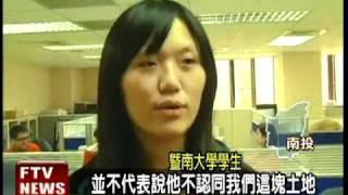 暨大校內插國旗 抗議中國生-民視新聞