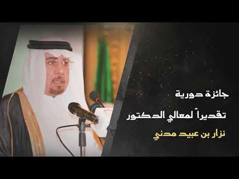 الأمير فيصل بن سلمان يرعى حفل إطلاق جائزة الدكتور نزار مدني لتاريخ المدينة الحضاري