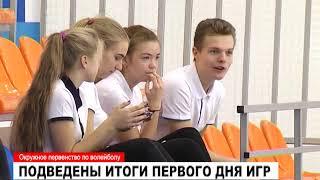 Окружное первенство по волейболу проходит в Муравленко