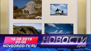 Прямой эфир: Новости дня на НТ 19.09.2019 г.