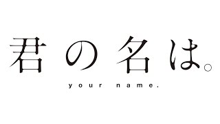 Your Name. (2016) Video