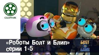 Роботы Болт и Блип.