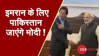 Imran may invite PM Modi to oath ceremony | इमरान खान के शपथ ग्रहण समारोह में शामिल हो सकते हैं मोदी
