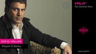 تحميل اغاني Assi El Hallani - Khiyam El Badou (Official Audio) | 2010 | عاصي الحلاني - خيام البدو MP3