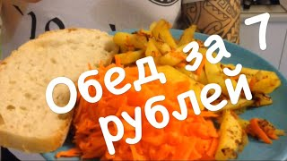 Смотреть онлайн Бомж-рецепт за 7 рублей (для жителей России)