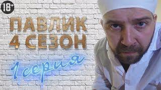 ПАВЛИК 4 сезон 1 серия