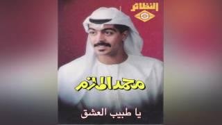 اغاني حصرية Ya Tabeeb ELeshq محمد المازم - يا طبيب العشق تحميل MP3