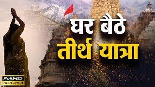 आप भी कर सकते है , घर बैठे तीर्थ यात्रा Pujya Shri Pundrik Goswami Ji