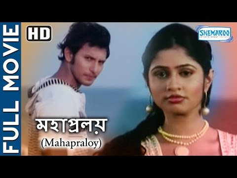 Download Mahaproloy {HD} - Superhit Bengali Movie -  Lalit - Ponam Mitra - Dushmant HD Mp4 3GP Video and MP3