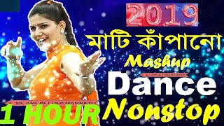 2019 PICNIC SPECIAL NonStop Dj Song | Hit Matal Dance | Hard Dholki | New Style Mix | Dj 2019