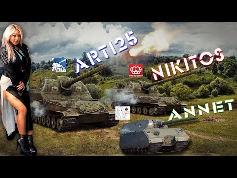 Стрим - AnnetNova, Arti25 и Nikitos