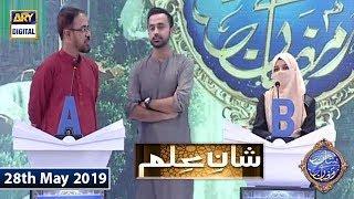 Shan e Iftar - Shan e ilm - 28th May 2019