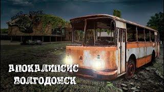Волгодонск апокалипсис