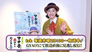 小林歌穂/ドラマ「また来てマチ子の、恋はもうたくさんよ」コメント動画