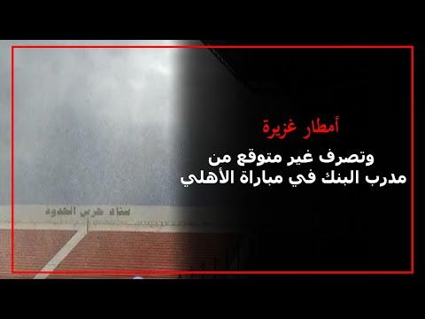 أمطار غزيرة وتصرف غير متوقع من مدرب البنك في مباراة الأهلي