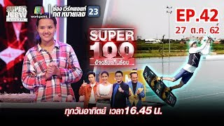 Super 100 อัจฉริยะเกินร้อย | EP.42 | 27 ต.ค. 62 Full HD