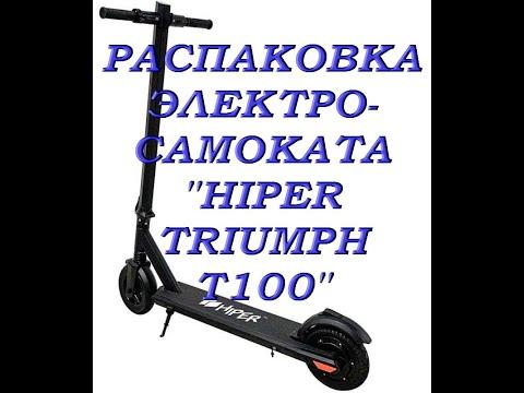 """ОБЗОР электросамоката """"HIPER Triumph T100"""":распаковка ПОСЫЛКИ"""