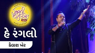 He Ranglo Exclusive Song by Kailash Kher   Navratri Song   Gujarati Jalso 2017