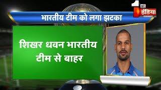 WorldCup2019: अगले मैच से पहले भारत को झटका, Shikhar Dhawan टीम से बाहर हुए