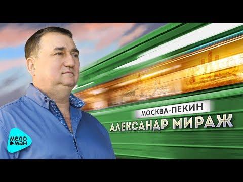 Александр Мираж - Москва Пекин (Альбом 2017)