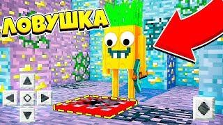 КАК Сделать ТОП ЛОВУШКУ🍍 В МАЙНКРАФТ ПЕ #2 — Нуб Против Про в Minecraft PE🌴