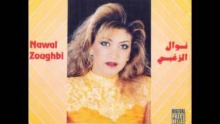 تحميل اغاني نوال الزغبي - عالدبكة لاقيني / Nawal Al Zoghbi - 3al Dabki La2ini MP3