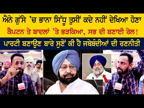 You have never seen Bhana Sidhu so angry