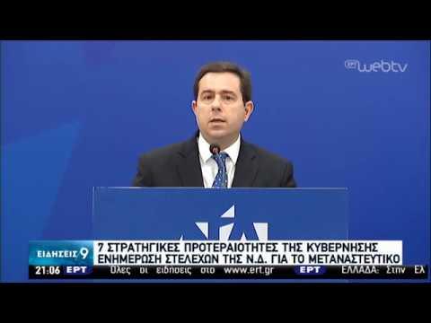 Ενημέρωση στελεχών της Νέας Δημοκρατίας για μεταναστευτικό-ασφάλεια | 16/02/2020 | ΕΡΤ