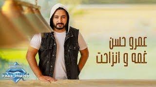 تحميل اغاني Amr Hassan - Ghoma Wenza7et (Lyric Video)   (عمرو حسن - غمه و انزاحت (كلمات MP3