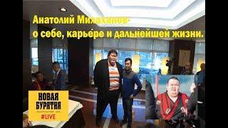 Самый тяжелый сумоист в мире Анатолий Михаханов  о себе, своих планах и о том почему вернулся