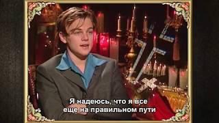 Леонардо ДиКаприо об особенностях экранизации Шекспира (русские субтитры)